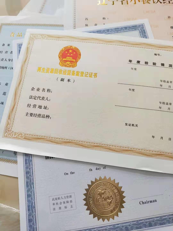 沧州就业培训合格证书定制