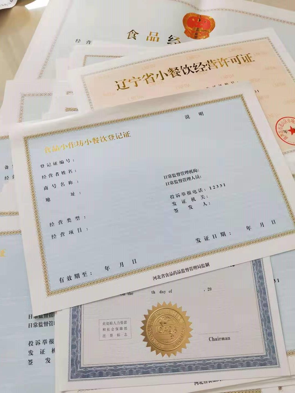 北京顺义证书生产工厂