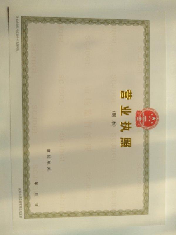 北京怀柔证书证明证书|专版水印纸证书