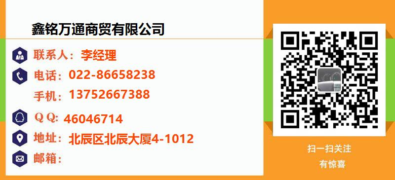鑫銘萬通商貿有限公司名片