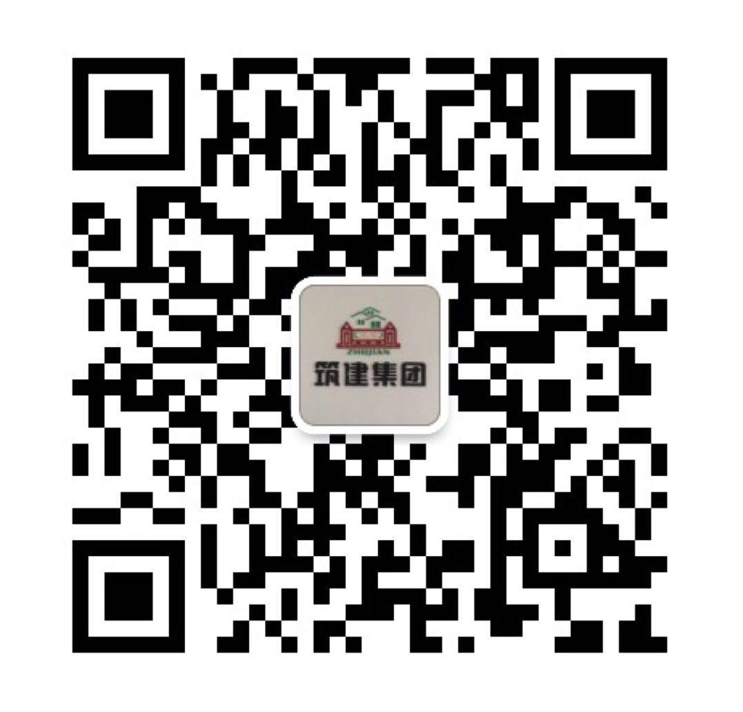 筑建信息咨詢服務有限公司
