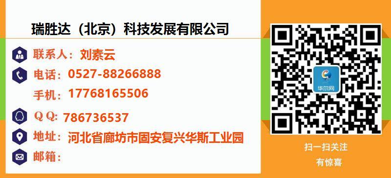 瑞勝達(北京)科技發展有限公司名片