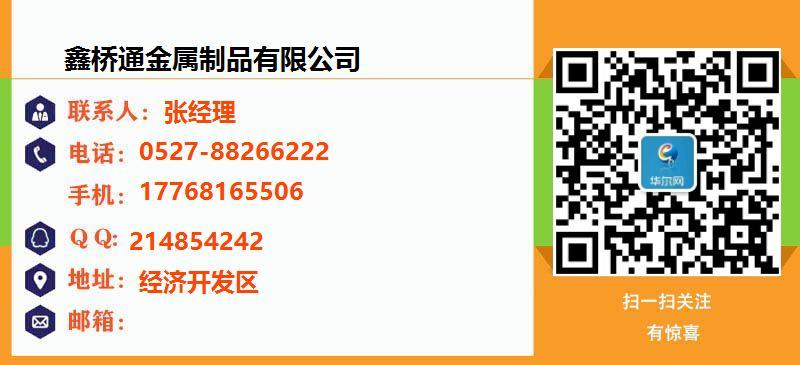 鑫桥通金属制品有限公司名片