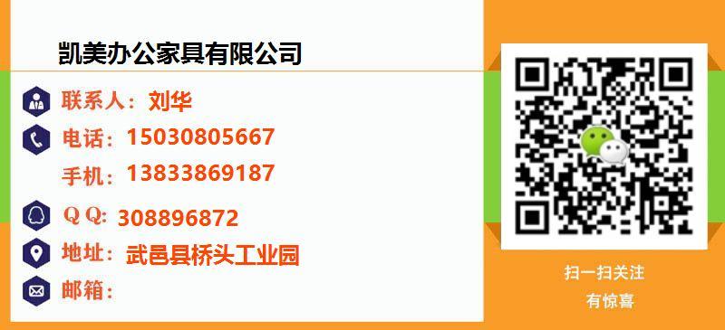 澤信鋼木制品有限公司名片