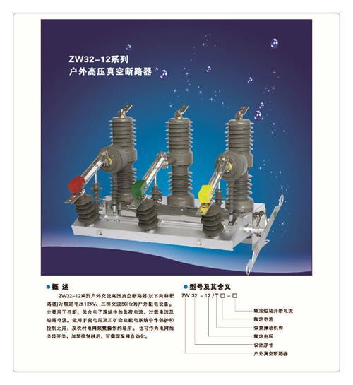 贵阳ZW8M-12/630-25询价