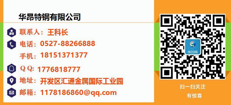 润坤特钢有限公司名片