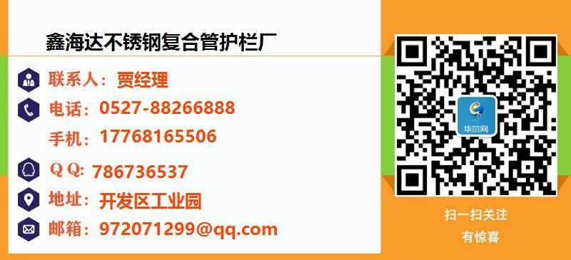 鑫海达不锈钢复合管护栏厂名片