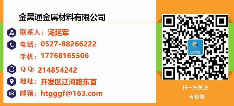 金昊通金属材料有限公司名片