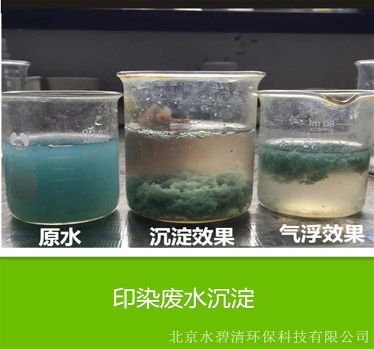 黑龙江电厂絮凝剂聚丙烯酰胺电话是啥