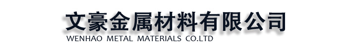 文豪金属材料有限公司