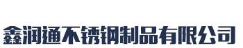 鑫润通不锈钢制品有限公司